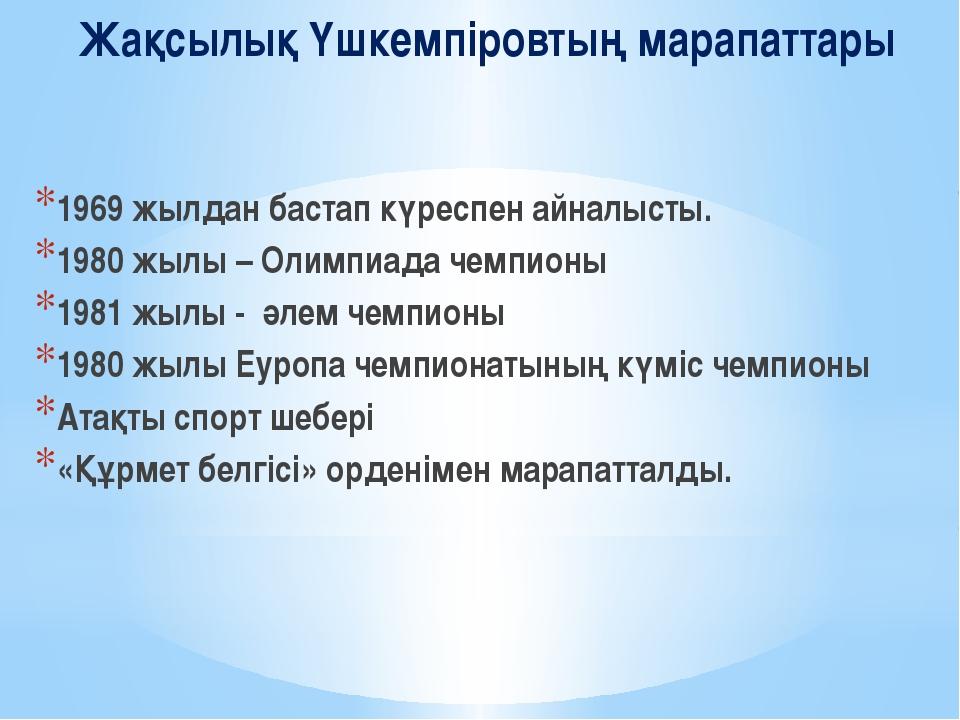 Жақсылық Үшкемпіровтың марапаттары 1969 жылдан бастап күреспен айналысты. 198...