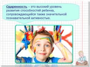 Одаренность – это высокий уровень развития способностей ребенка, сопровождающ