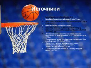 Источники http://sport.rin.ru/html/rools_5-4. htmlhttp://sport.rin.ru/images/