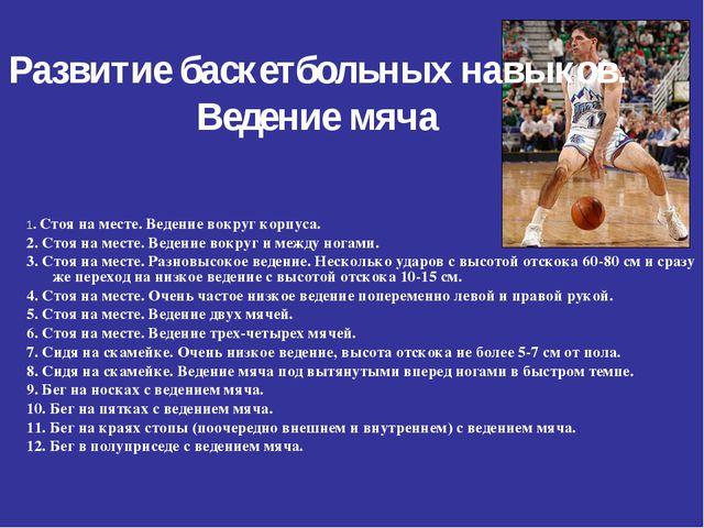 Развитие баскетбольных навыков. Ведение мяча 1. Стоя на месте. Ведение вокруг...