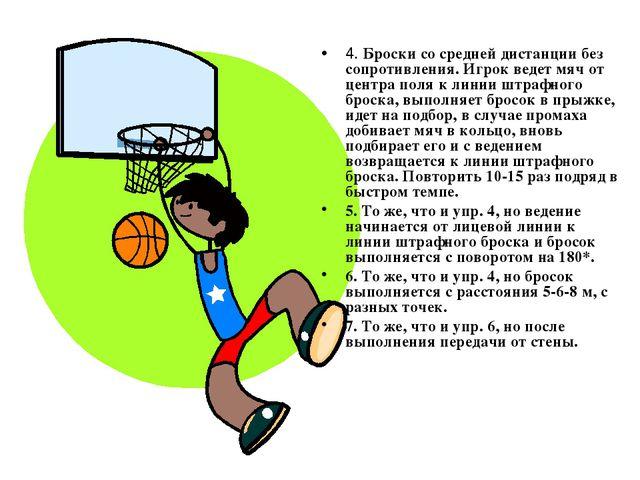 4. Броски со средней дистанции без сопротивления. Игрок ведет мяч от центра п...