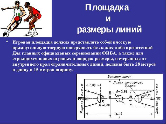 Площадка и размеры линий Игровая площадка должна представлять собой плоскую п...
