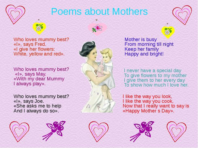 Poems about Mothers Who loves mummy best? «I», says Fred. «I give her flowers...