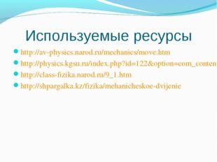 Используемые ресурсы http://av-physics.narod.ru/mechanics/move.htm http://phy