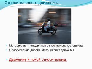 Относительность движения. Мотоциклист неподвижен относительно мотоцикла. Отно