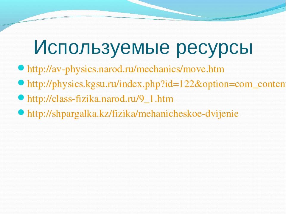 Используемые ресурсы http://av-physics.narod.ru/mechanics/move.htm http://phy...