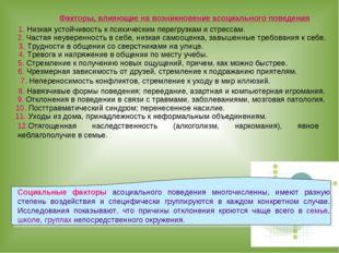 1. Низкая устойчивость к психическим перегрузкам и стрессам. 2. Частая неувер