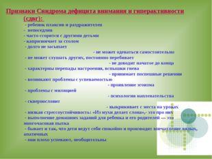 Признаки Синдрома дефицита внимания и гиперактивности (сдвг): - ребенок плакс