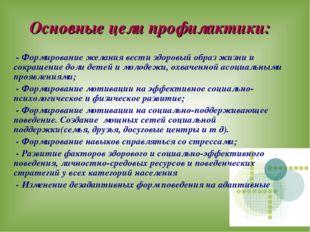 Основные цели профилактики: - Формирование желания вести здоровый образ жизни