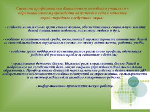 Система профилактики девиантного поведения учащихся в образовательном учрежде