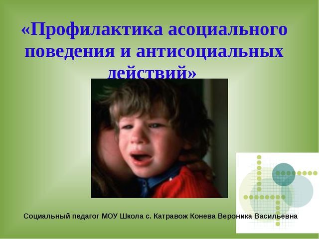 «Профилактика асоциального поведения и антисоциальных действий» Социальный пе...