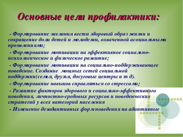 Основные цели профилактики: - Формирование желания вести здоровый образ жизни...