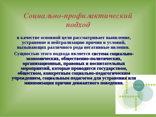 Социально-профилактический подход в качестве основной цели рассматривает выяв...