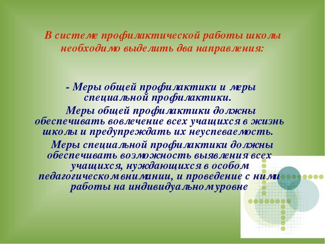 В системе профилактической работы школы необходимо выделить два направления:...