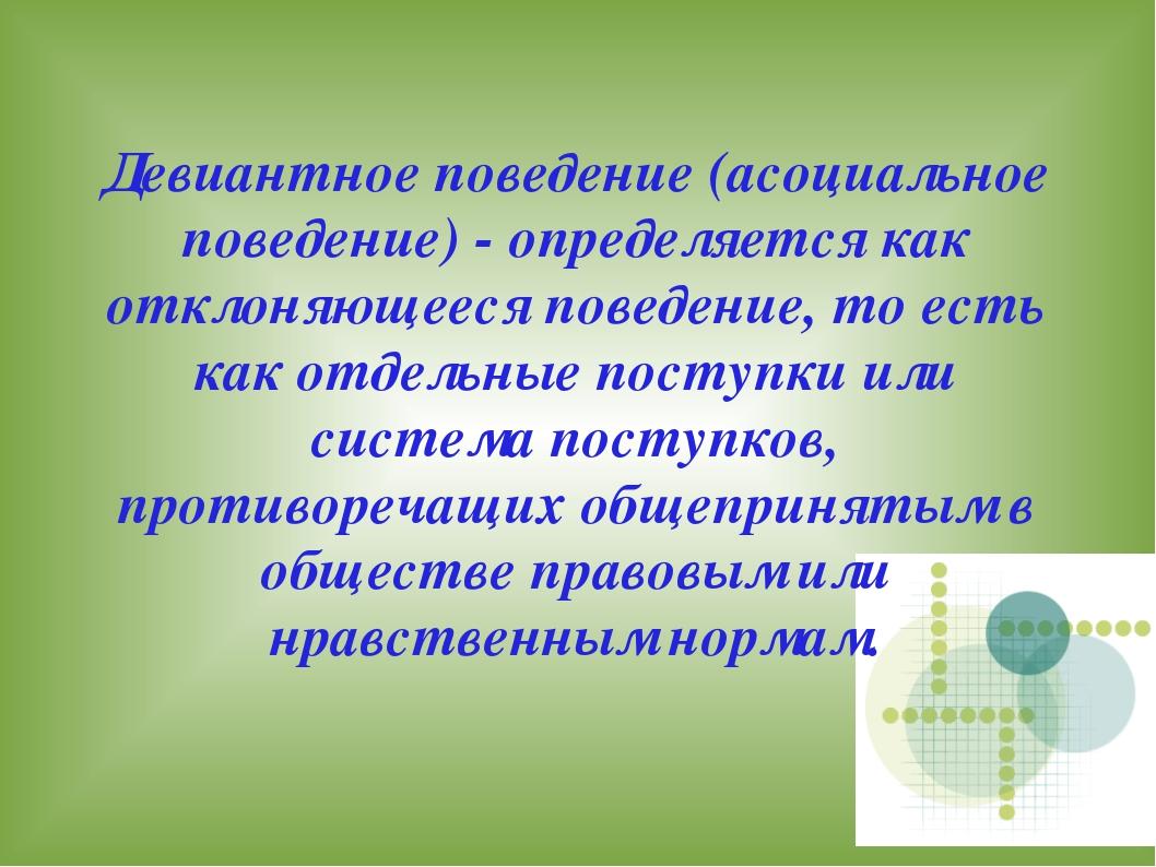 Девиантное поведение (асоциальное поведение) - определяется как отклоняющееся...