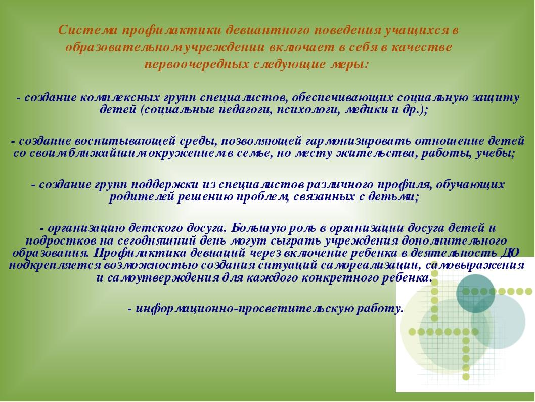 Система профилактики девиантного поведения учащихся в образовательном учрежде...