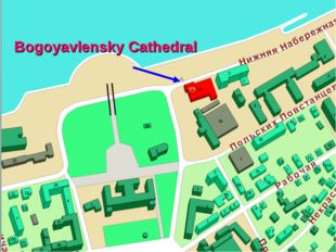 Bogoyavlensky Cathedral