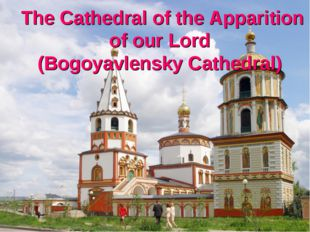 The Cathedral of the Apparition of our Lord (Bogoyavlensky Cathedral)