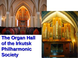 The Organ Hall of the Irkutsk Philharmonic Society