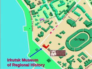 Irkutsk Museum of Regional History Ст.Труд