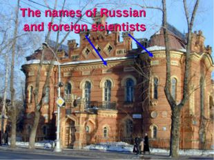 The names of Russian and foreign scientists