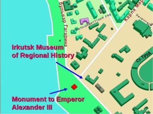 Monument to Emperor Alexander III Irkutsk Museum of Regional History Ст.Труд