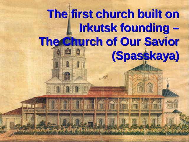 The first church built on Irkutsk founding – The Church of Our Savior (Spassk...