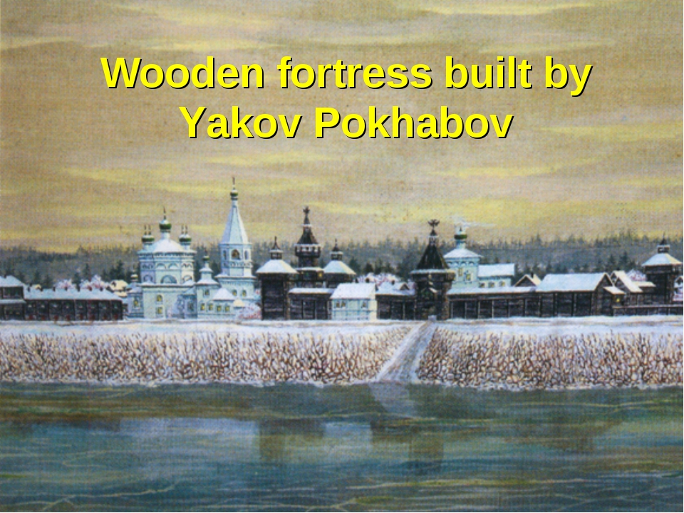 Wooden fortress built by Yakov Pokhabov