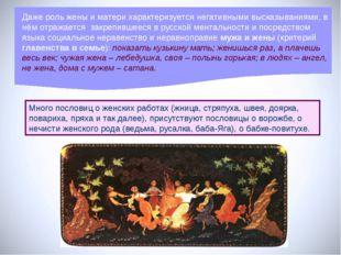Много пословиц о женских работах (жница, стряпуха, швея, доярка, повариха, пр