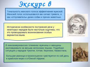 Экскурс в историю Исторически особенности построения речи у некоторых народов
