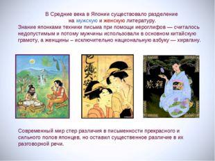 В Средние века в Японии существовало разделение на мужскую и женскую литерату