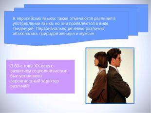 В европейских языках также отмечаются различия в употреблении языка, но они п