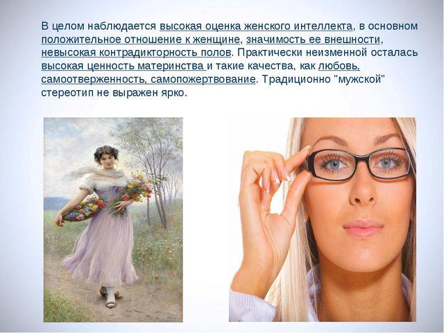 В целом наблюдается высокая оценка женского интеллекта, в основном положитель...