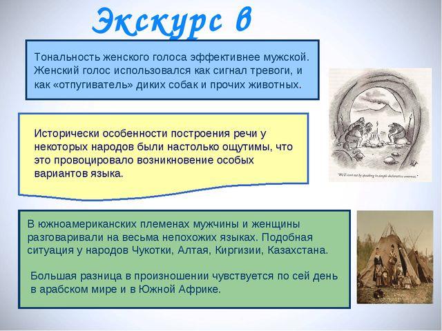Экскурс в историю Исторически особенности построения речи у некоторых народов...
