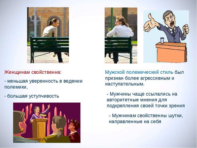 Женщинам свойственна: меньшая уверенность в ведении полемики, большая уступчи...