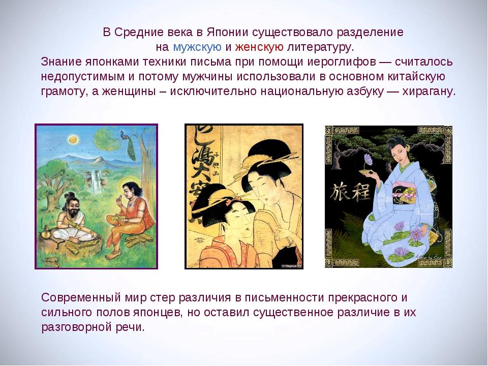 В Средние века в Японии существовало разделение на мужскую и женскую литерату...
