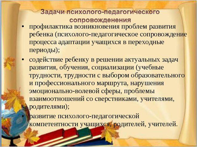 профилактика возникновения проблем развития ребенка (психолого-педагогическое...