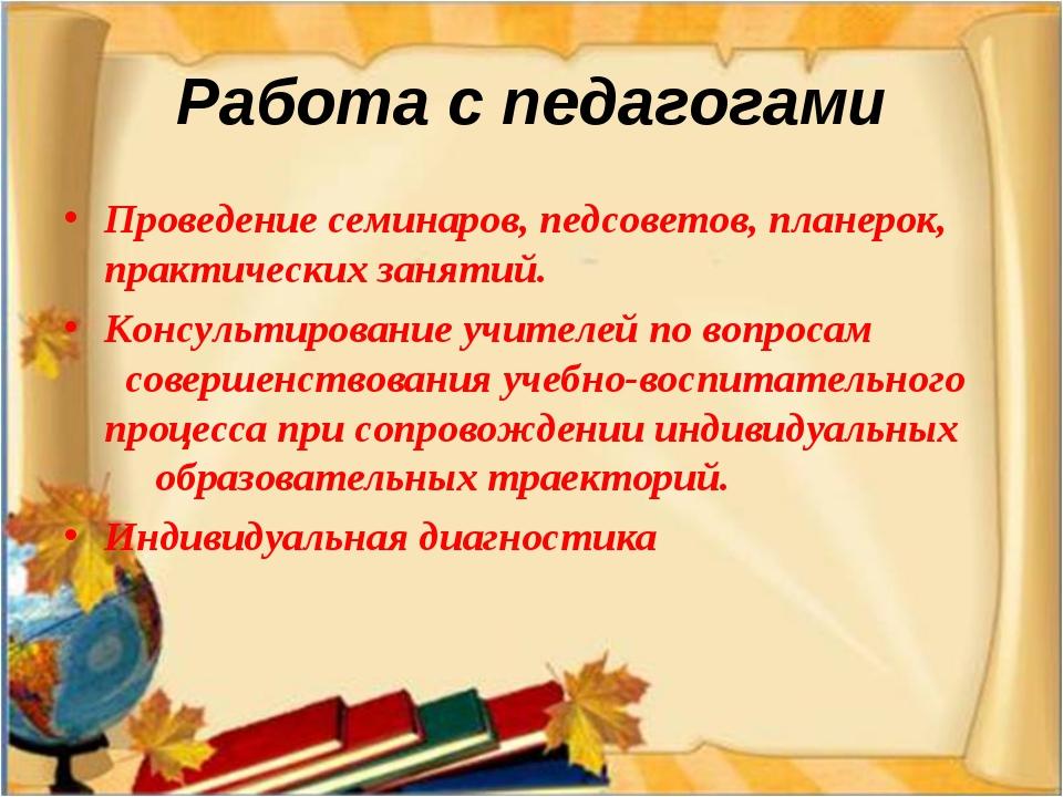 Работа с педагогами Проведение семинаров, педсоветов, планерок, практических...