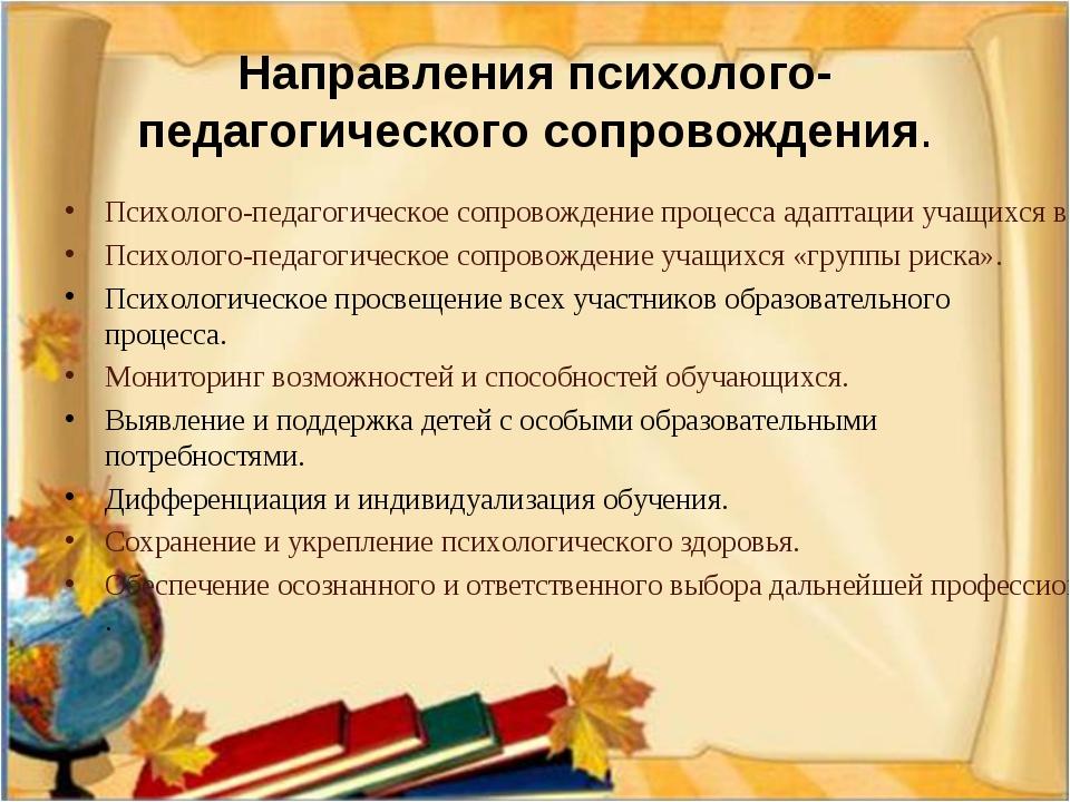 Направления психолого-педагогического сопровождения. Психолого-педагогическо...
