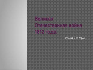 Великая Отечественная война 1812 года. Россия и её герои.
