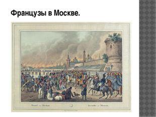 Французы в Москве.