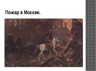 Пожар в Москве.