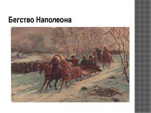Бегство Наполеона