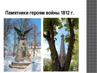 Памятники героям войны 1812 г.