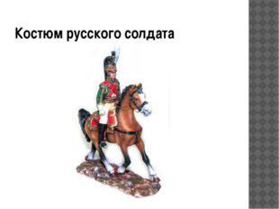 Костюм русского солдата