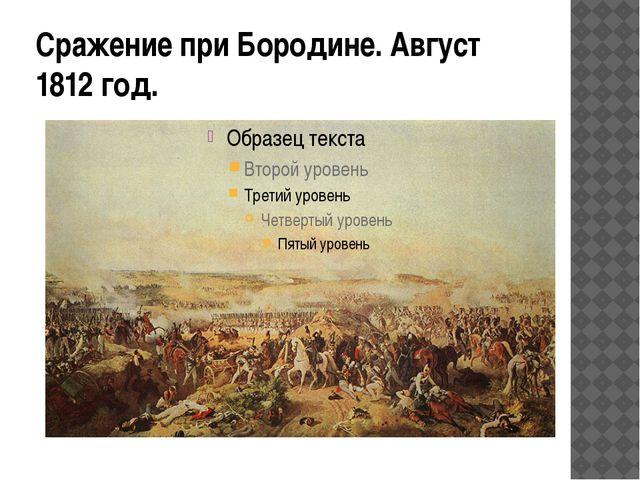 Сражение при Бородине. Август 1812 год.