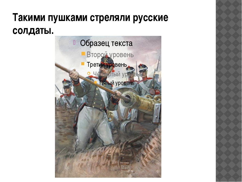 Такими пушками стреляли русские солдаты.