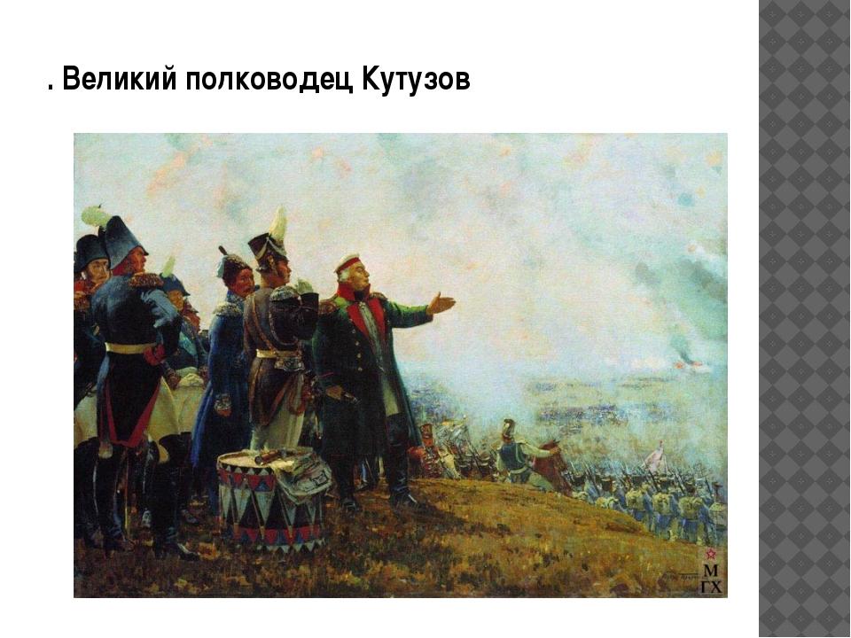 . Великий полководец Кутузов