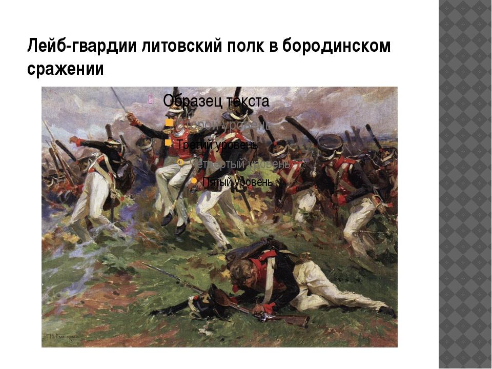 Лейб-гвардии литовский полк в бородинском сражении