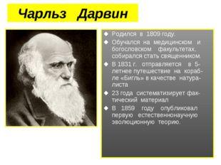 Чарльз Дарвин Родился в 1809 году. Обучался на медицинском и богословском фак